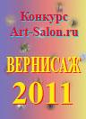Конкурс ВЕРНИСАЖ 2011