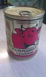 Тушенка Оптом Берёза,  Гродфуд,  Орша,  Совок
