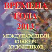 ВРЕМЕНА ГОДА 2013