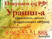 Скупаем Уранин-а