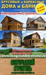 Строительство домов,  коттеджей и бань.
